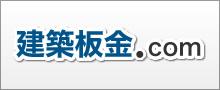 建築板金.com