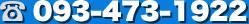 お問い合わせ電話番号 093-473-1922