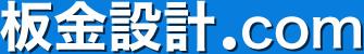 板金設計.com